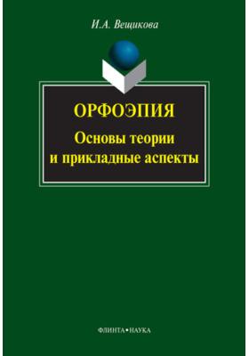 Орфоэпия: основы теории и прикладные аспекты