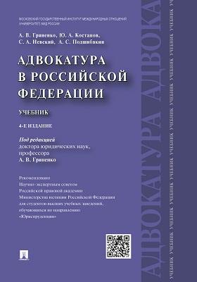 Адвокатура в Российской Федерации: учебник