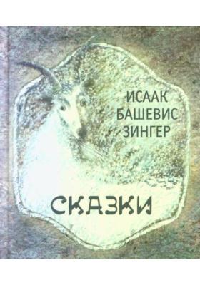 Сказки = Stories for Children