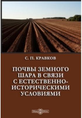 Почвы земного шара в связи с естественно-историческими условиями