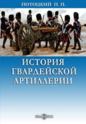 История гвардейской артиллерии