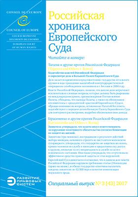 Российская хроника Европейского Суда: журнал. 2017. № 3(43)