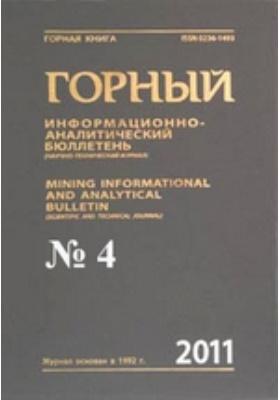 Горный информационно-аналитический бюллетень: журнал. 2011. № 4