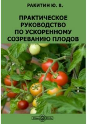 Практическое руководство по ускоренному созреванию плодов: монография