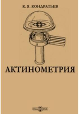 Актинометрия
