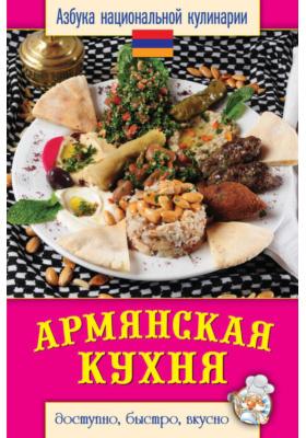 Армянская кухня. Доступно, быстро, вкусно