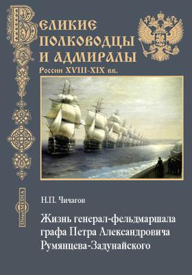 Жизнь генерал-фельдмаршала графа Петра Александровича Румянцева-Задунайского