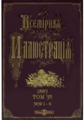 Всемирная иллюстрация. 1883. Т. 30, №№ 1-6