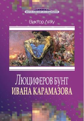 Люциферов бунт Ивана Карамазова. Судьба героя в зеркале библейских аллюзий