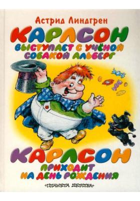 """Карлсон выступает с ученой собакой Альберг. Карлсон приходит на день рождения : Главы из книги """"Карлсон, который живет на крыше"""""""