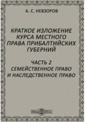 Краткое изложение курса местного права прибалтийских губерний, Ч. 2. Семейственное право и наследственное право