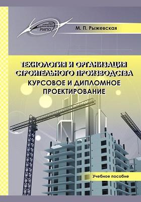 Технология и организация строительного производства : курсовое и дипломное проектирование: учебное пособие