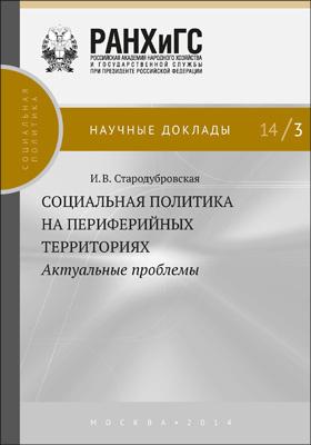 Социальная политика на периферийных территориях Актуальные проблемы: научное издание