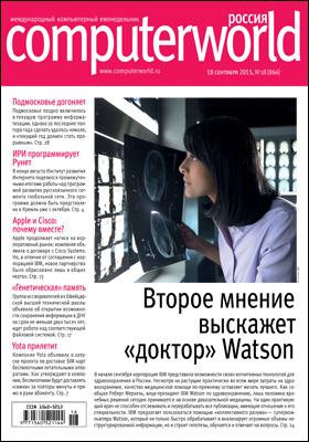 Computerworld Россия: международный компьютерный еженедельник. 2015. № 18(866)