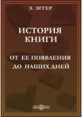 История книги от ее появления до наших дней