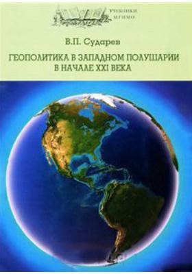 Геополитика в Западном полушарии в начале XXI века: учебное пособие