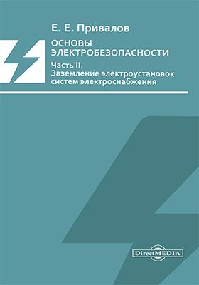 Основы электробезопасности: учебное пособие : в 3 ч., Ч. 2. Заземление электроустановок систем электроснабжения
