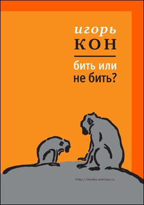 Бить или не бить?: научно-популярное издание