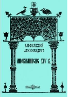 Апокалипсис XIV в.: духовно-просветительское издание