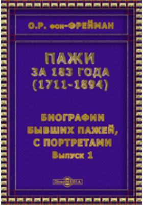 Пажи за 183 года (1711-1894). Биографии бывших пажей, с портретами. Вып. 1