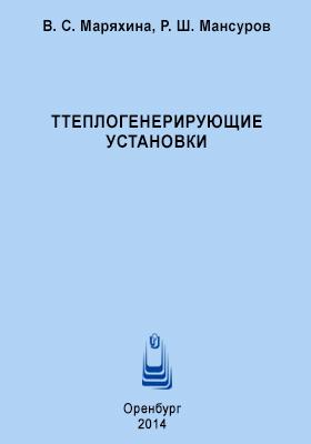 Теплогенерирующие установки: учебное пособие