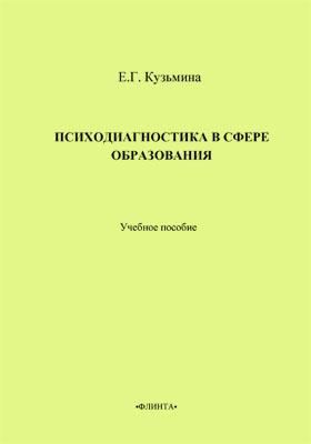 Психодиагностика в сфере образования: учебное издание