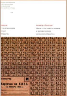 Память о блокаде: Свидетельства очевидцев и историческое сознание общества: публицистика