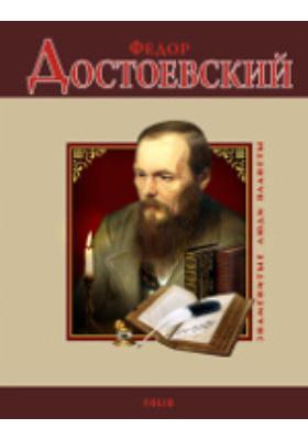 Федор Достоевский: документально-художественная литература