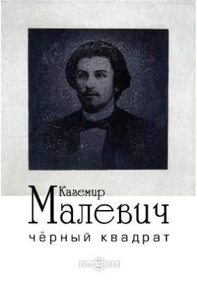 Черный квадрат: научно-популярное издание