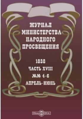Журнал Министерства Народного Просвещения. 1838. №№ 4-6, Апрель-июнь, Ч. 18