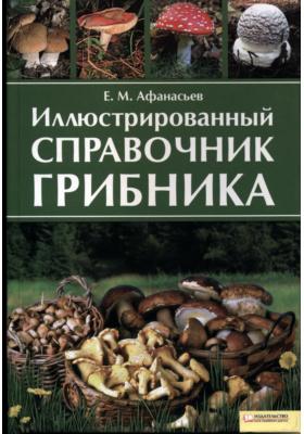 Иллюстрированный справочник грибника