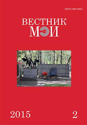 Вестник Московского энергетического института: теоретический и научно-практический журнал. 2015. № 2