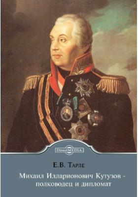 Михаил Илларионович Кутузов - полководец и дипломат: научно-популярное издание