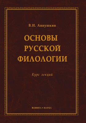 Основы русской филологии: курс лекций