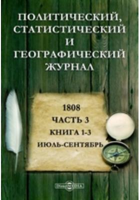 Политический, статистический и географический журнал: журнал. 1808. Кн. 1-3. 1808 г, Июль-сентябрь, Ч. 3