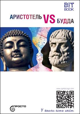 Аристотель vs Будда: научно-популярное издание