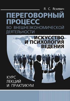 Переговорный процесс во внешнеэкономической деятельности: искусство и психология ведения : курс лекций и практикум: курс лекций (лекция)