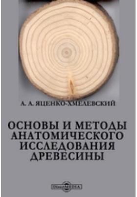 Основы и методы анатомического исследования древесины