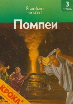 Помпеи = Pompeii: A Lost City : 3 уровень. Читаю сам (7-8 лет)