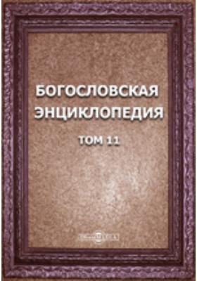 Православная богословская энциклопедия: энциклопедия. Т. 11