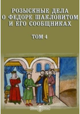 Розыскные дела о Федоре Шакловитом и его сообщниках. Т. 4