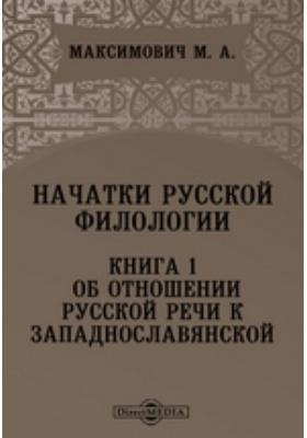 Начатки русской филологии. Книга 1. Об отношении русской речи к западнославянской