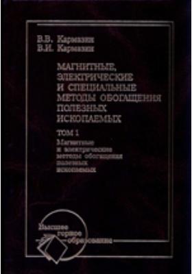 Магнитные, электрические и специальные методы обогащения полезных ископаемых: учебник для вузов. В 2 т. Т. 1. Магнитные и электрические методы обогащения полезных ископаемых
