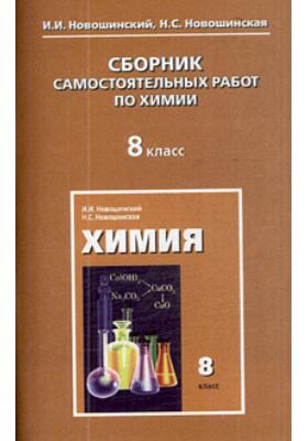 Сборник самостоятельных работ по химии. 8 класс : 2-е издание