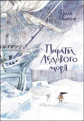 Пираты Ледового моря: художественная литература