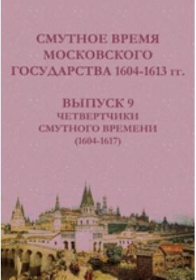 Смутное время Московского государства 1604-1613 гг(1604-1617). Вып. 9. Четвертчики Смутного времени