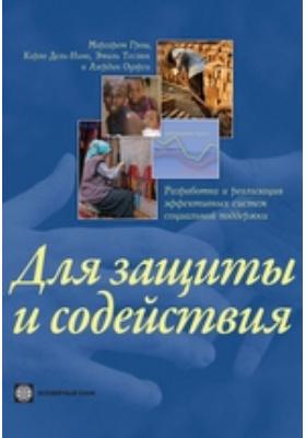 Для защиты и содействия : Разработка и реализация эффективных систем социальной поддержки