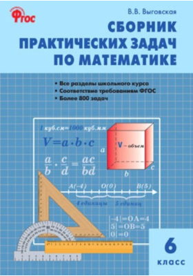Сборник практических задач по математике. 6 класс : Все разделы школьного курса. Соответствие требованиям ФГОС. Более 800 задач. 2-е издание, переработанное