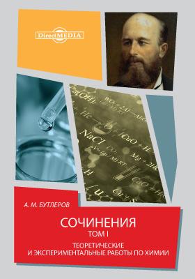 Сочинения. Т. 1. Теоретические и экспериментальные работы по химии