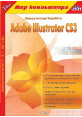 Adobe Illustrator CS3. Полный курс